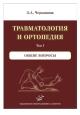 Травматология и ортопедия в 3х томах
